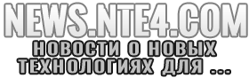 #новости высоких технологий | Выпуск 237